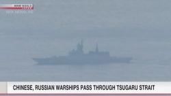 Nhật Bản cảnh giác hàng loạt tàu Nga, Trung Quốc kéo nhau đi qua eo biển Tsugaru